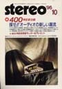 STEREO  1996-10月