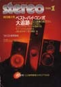 STEREO 1998-01