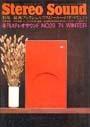 STEREO SOUND NO.029 1974 WINTER