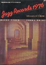 JAZZ RECORDS 9冊セット