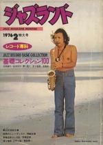 ジャズランド 1976-2特大号