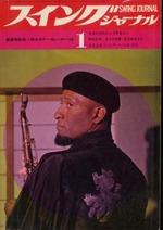 スイング・ジャーナル1968年1月-12月 12冊セット