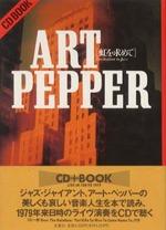 ART PEPPER [虹を求めて]