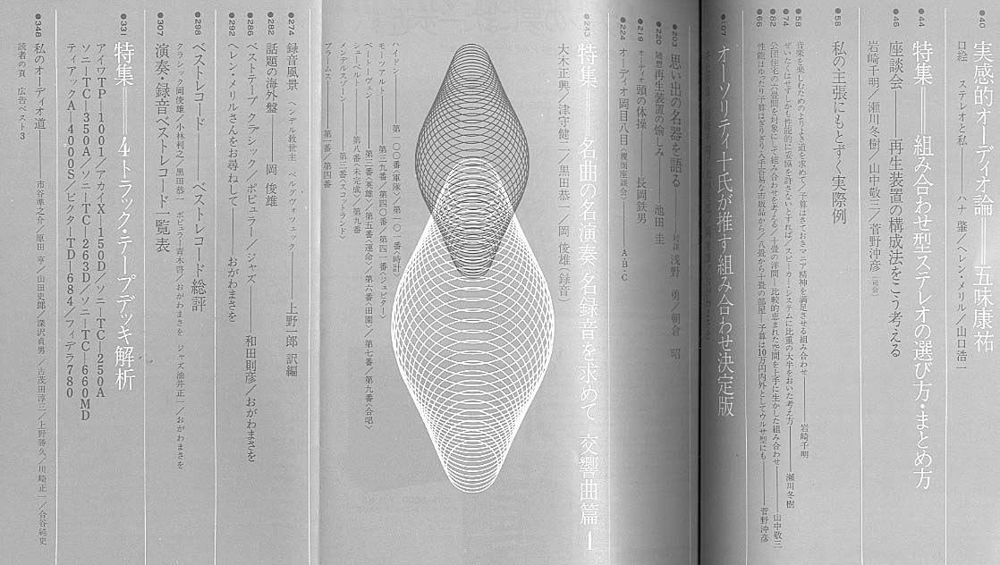 STEREO SOUND NO.004  1967 AUTUMN  画像