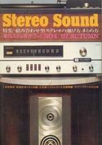 STEREO SOUND NO.004  1967 AUTUMN