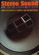 STEREO SOUND NO.005  1968 WINTER