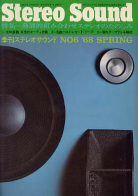 STEREO SOUND NO.006  1968 SPRING  画像