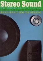 STEREO SOUND NO.006  1968 SPRING