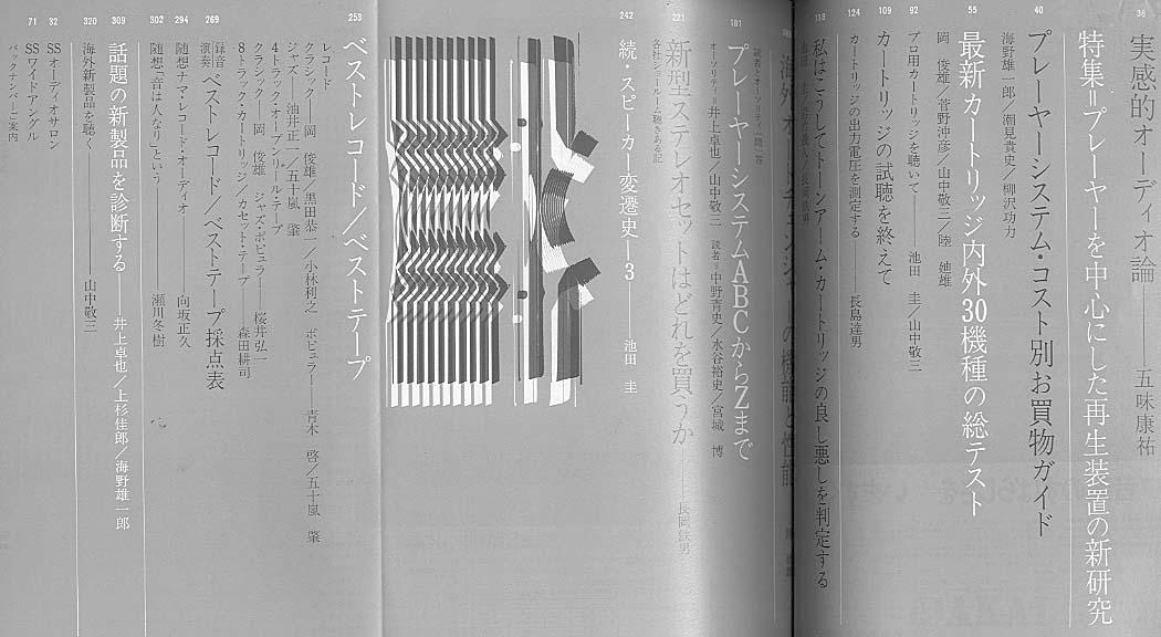 STEREO SOUND NO.007  1968 SUMMER  画像