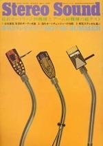 STEREO SOUND NO.007  1968 SUMMER