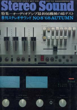 STEREO SOUND NO.008  1968 AUTUMN  画像