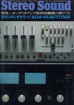 STEREO SOUND NO.008  1968 AUTUMN