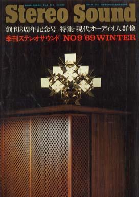 STEREO SOUND NO.009  1969 WINTER  画像