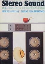 STEREO SOUND NO.010  1969 SPRING