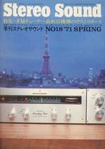 STEREO SOUND NO.018  1971 SPRING