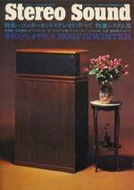 STEREO SOUND NO.021  1972 WINTER