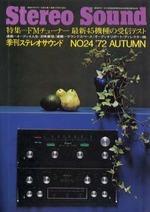 STEREO SOUND NO.024  1972 AUTUMN