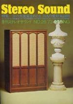 STEREO SOUND NO.026  1973 SPRING