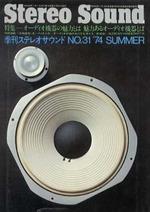STEREO SOUND NO.031  1974 SUMMER