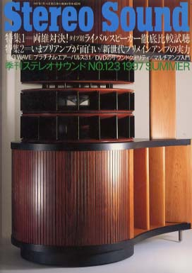 SEREO SOUND NO.123 1997  SUMMER  画像