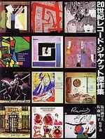 20世紀レコード・ジャケット傑作集