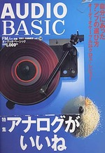 AUDIO BASIC VOL.19