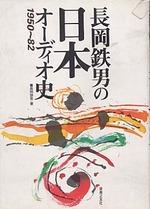 長岡鉄男の日本オーディオ史 セット