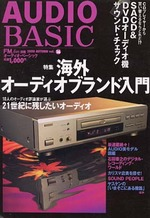 AUDIO BASIC vol.16