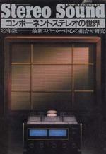 別冊ステレオサウンド  コンポーネントステレオの世界 82