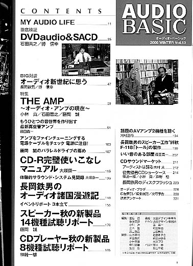 AUDIO BASIC VOL.13  画像