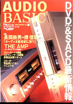 AUDIO BASIC VOL.13