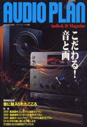 AUDIO PLAN   2001-8-1  画像
