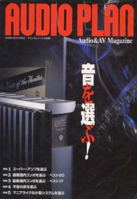 AUDIO PLAN   1998-7-31  画像