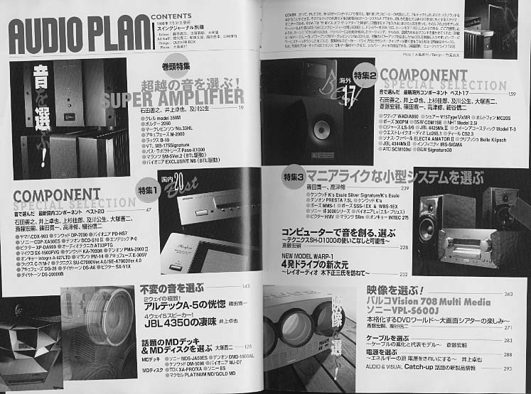 AUDIO PLAN   1998-7-31  画像