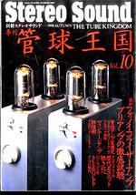 管球王国 vol.10