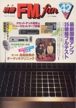 別冊FM fan 1984 SUMMER 42号