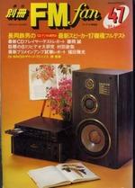 別冊FM fan 1985 AUTUMN 47号