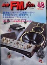 別冊FM fan 1985 WINTER 48号