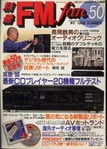 別冊FM fan 1986 SUMMER 50号
