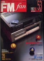 別冊FM fan 1987 SPRING 53号