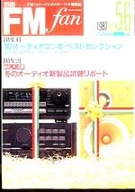 別冊FM fan 1987 WINTER 56号