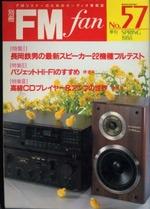 別冊FM fan 1988 SPRING 57号