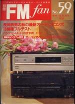 別冊FM fan 1988 AUTUMN 59号