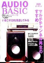 FM fan別冊 AUDIO BASIC 2000 SUMMER vol.15