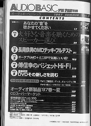 AUDIO BASIC vol.07 共同通信社 画像