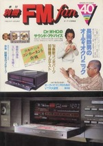 別冊FM fan 1983 WINTER 40号