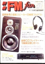 別冊FM fan 1986 AUTUMN 51号