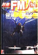 別冊FM fan 1975 AUTUM 07号