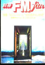 別冊FM fan 1975 SPRING 05号