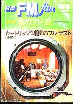 別冊FM fan 1976 SPRING 09号